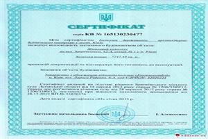 """ЖК """"Жемчужина Троещины"""": Сертификат"""