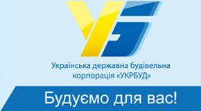 Украинская государственная строительная корпорация «Укрбуд»