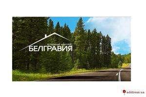 """Коттеджный комплекс """"Белгравия"""""""