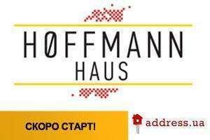 ЖК Hoffmann Haus