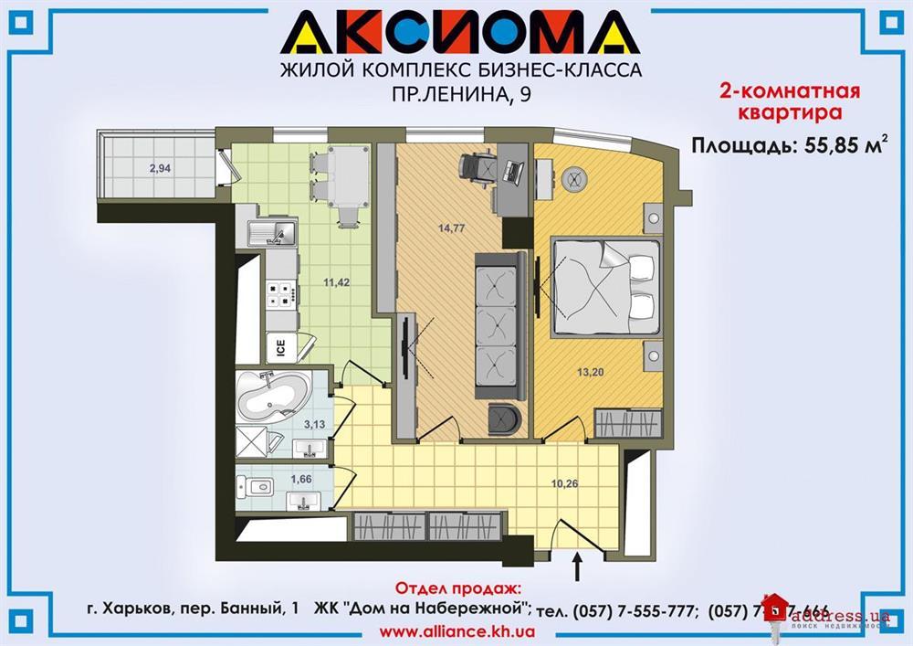 Жилой комплекс бизнес-класса «Аксиома»: Двухкомнатные