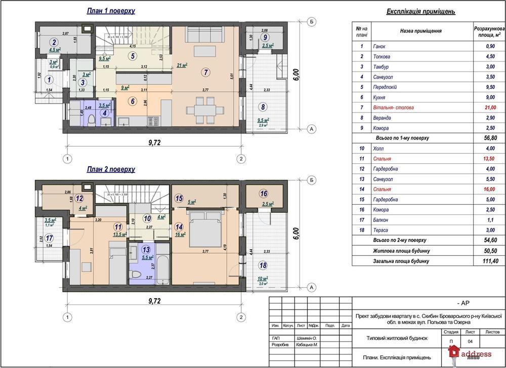 Калинове містечко: План квартиры