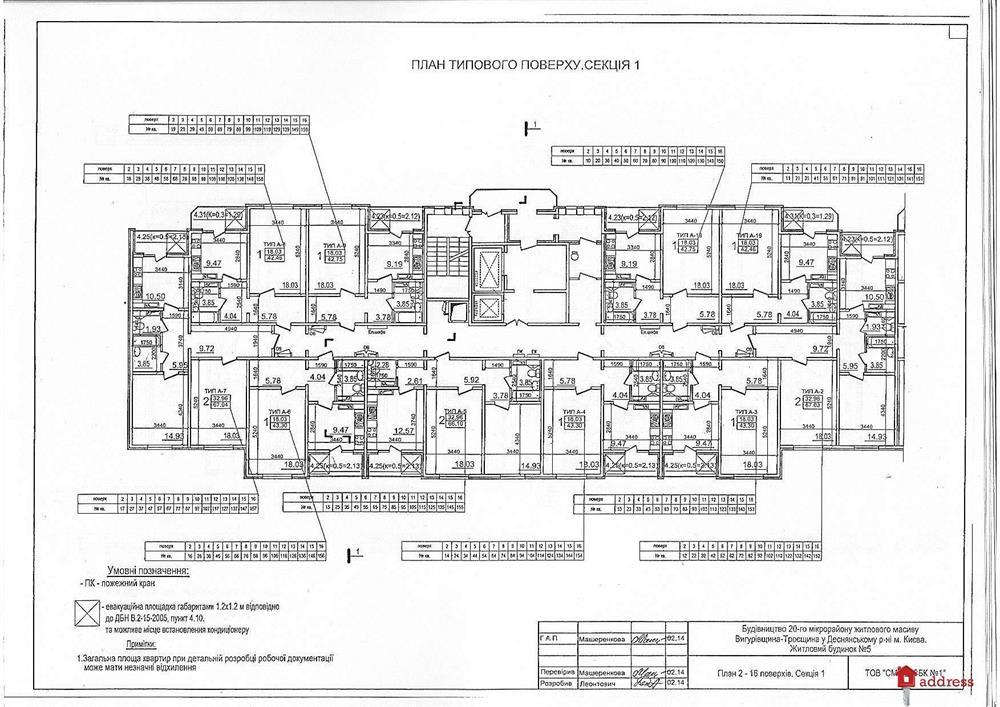 ЖК Жилой дом - 5, Выгуровщина - 20: Планы этажей секций