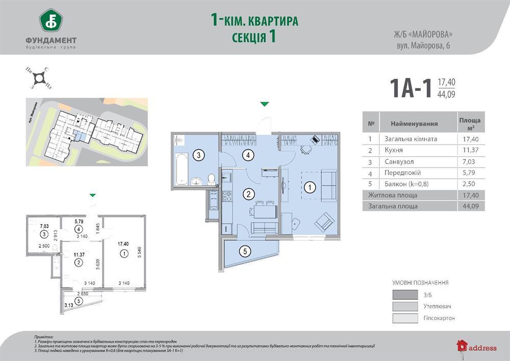 ЖК Дом на Петра Калнышевского (Майорова), 6: 1 комнатные