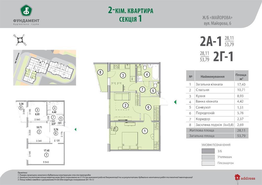 ЖК Дом на Петра Калнышевского (Майорова), 6: 2 комнатные