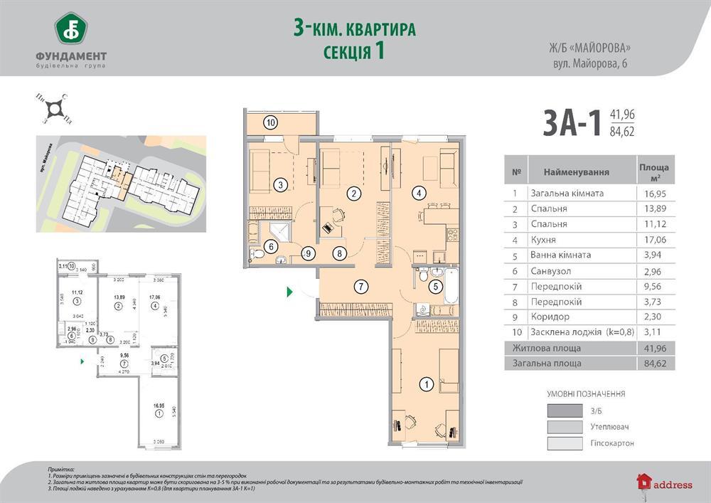 ЖК Дом на Петра Калнышевского (Майорова), 6: 3 комнатные