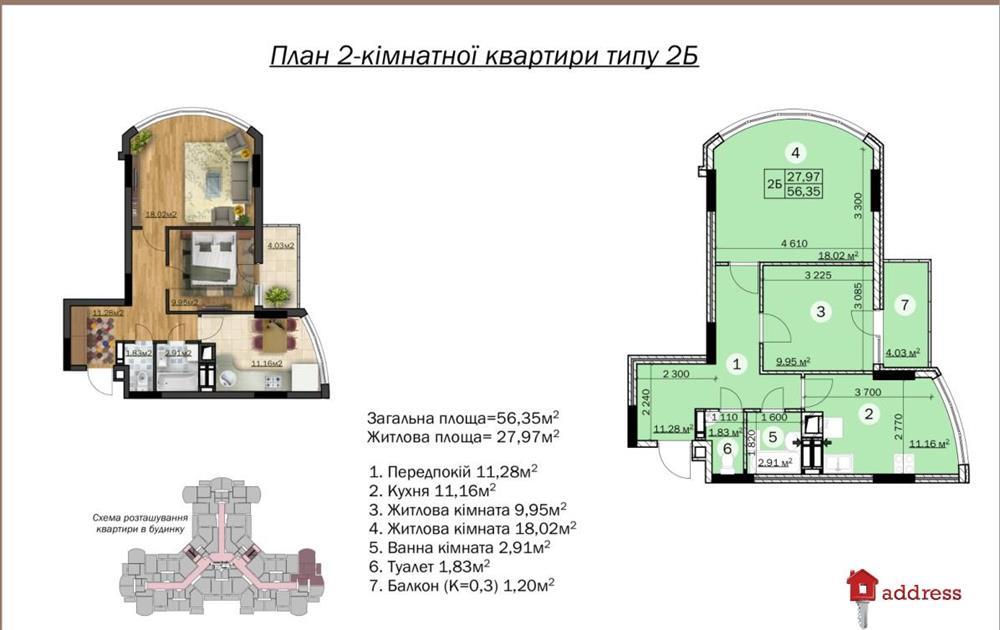 ЖК Зирковый: 2 комнатные