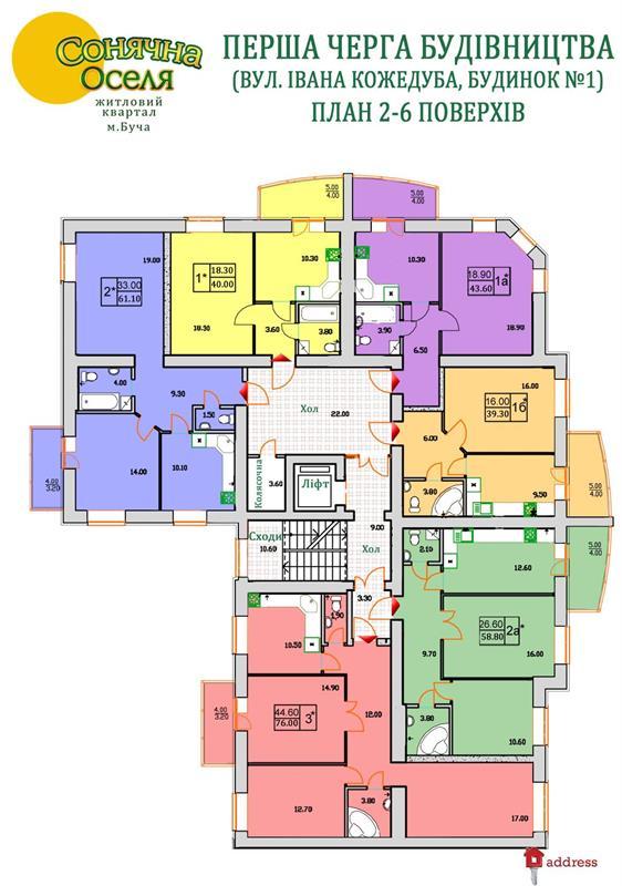 ЖК Сонячна Оселя: Первая очередь Дом №1