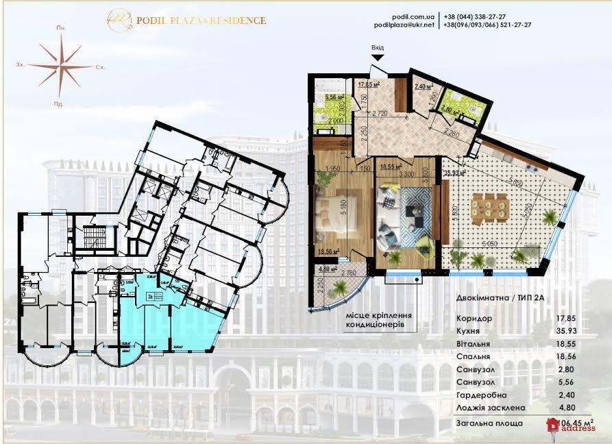 ЖК Podil Plaza & Residence: Двухкомнатные