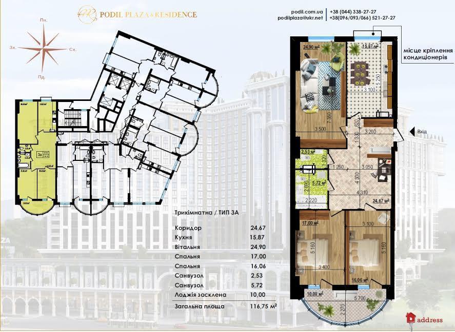 ЖК Podil Plaza & Residence: Трехкомнатные
