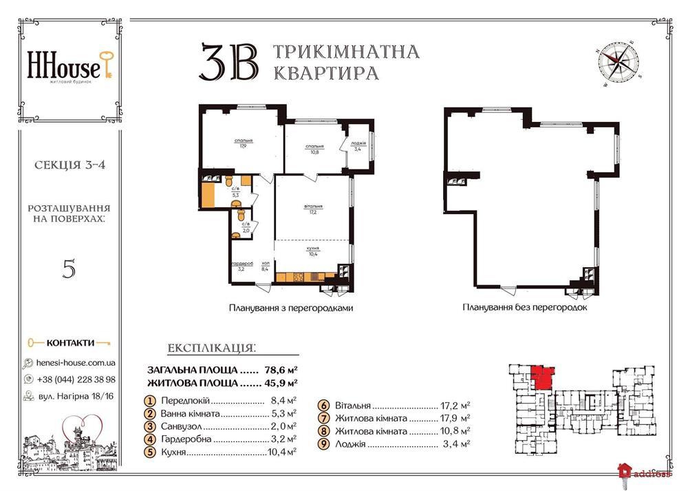ЖК Henesi House: 3-комнатные