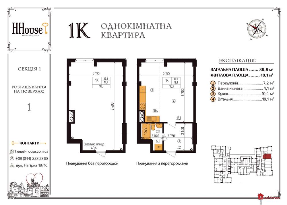 ЖК Henesi House: 1-комнатные