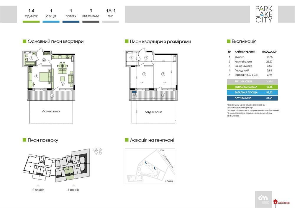ЖК Park Lake City: Планировки квартир