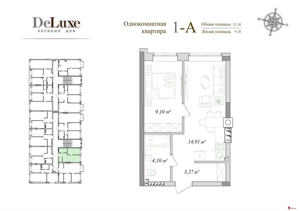 "Клубный дом ""DeLuxe"": 1 комнатные"