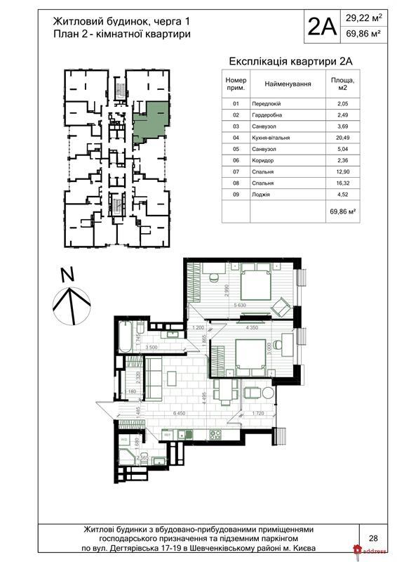 ЖК Creator City: 2-комнатные