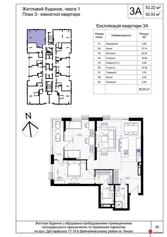 ЖК Creator City: 3-комнатные
