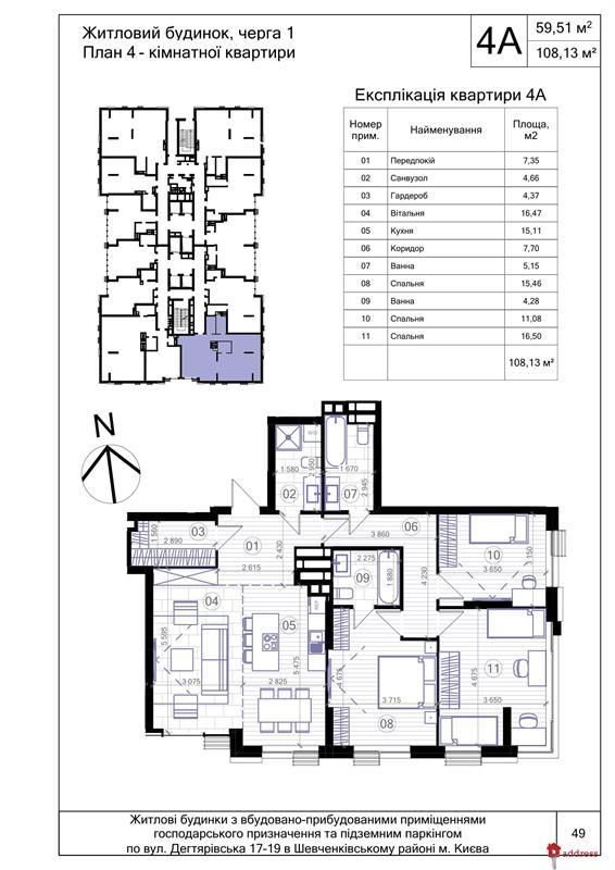 ЖК Creator City: 4-комнатные