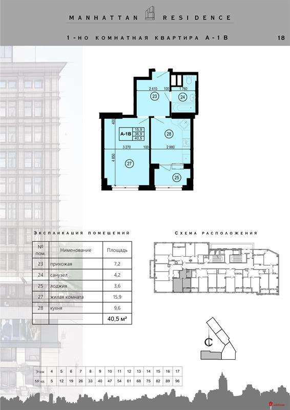 ЖК Манхэттен: 1-комнатная