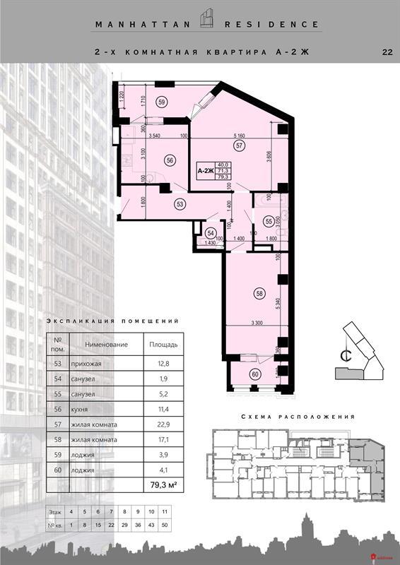 ЖК Манхэттен: 2-комнатная