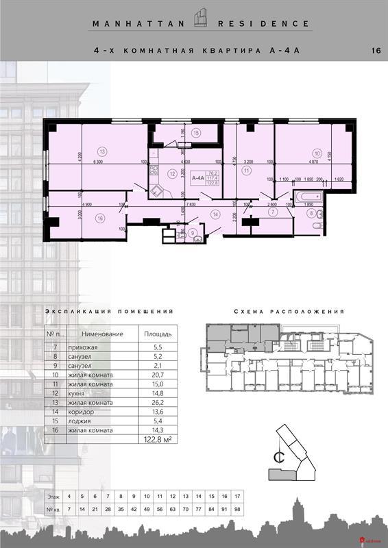 ЖК Манхэттен: 4-комнатная