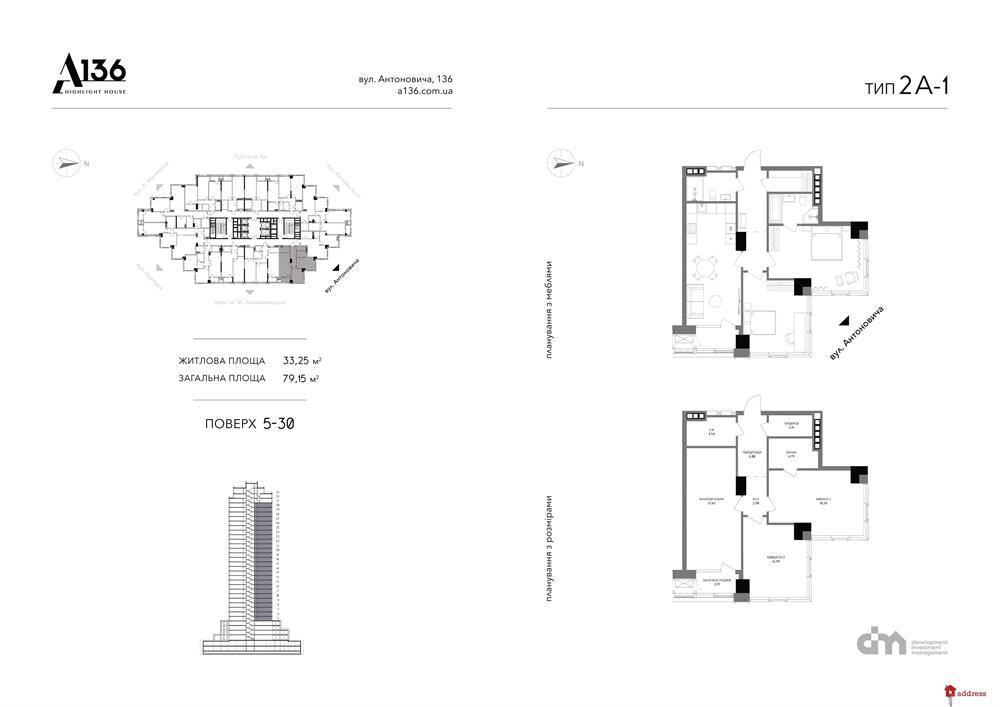 A136 Highlight House: Двухкомнатные