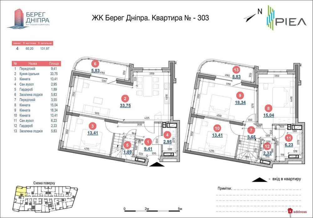 ЖК Берег Днепра: 4-комнатные