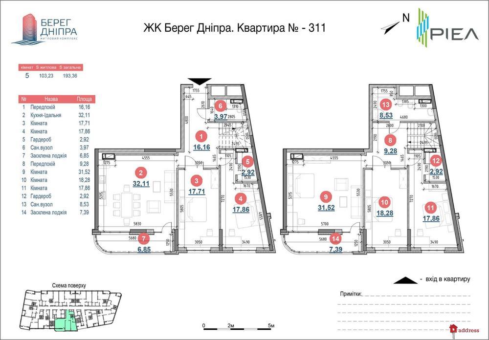 ЖК Берег Днепра: 5-комнатные