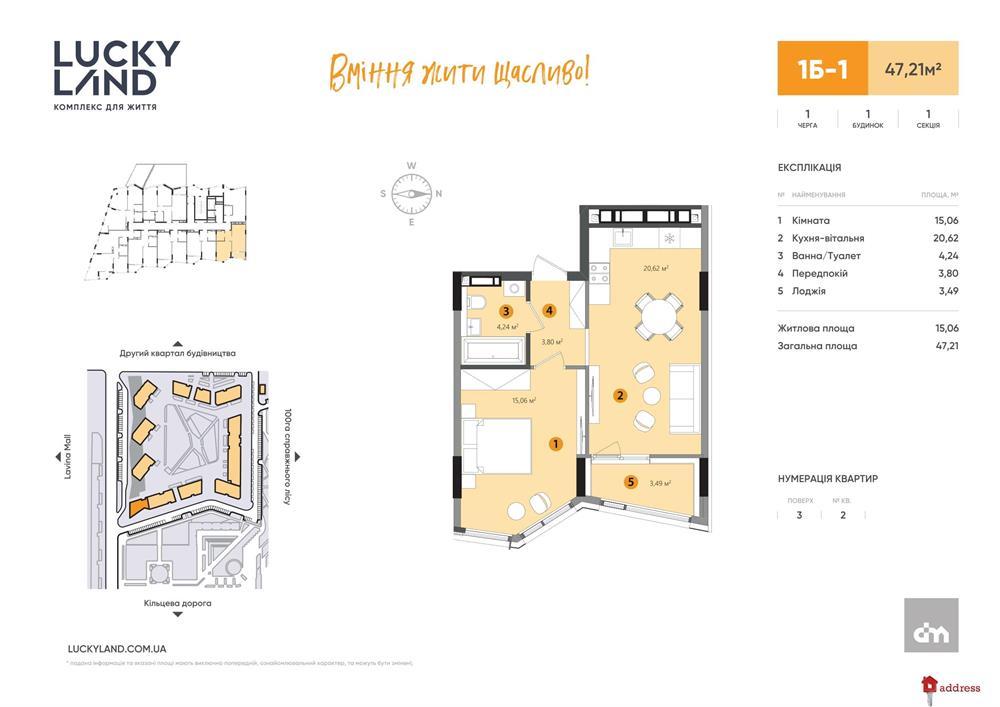 ЖК LUCKY LAND: 1-комнатные
