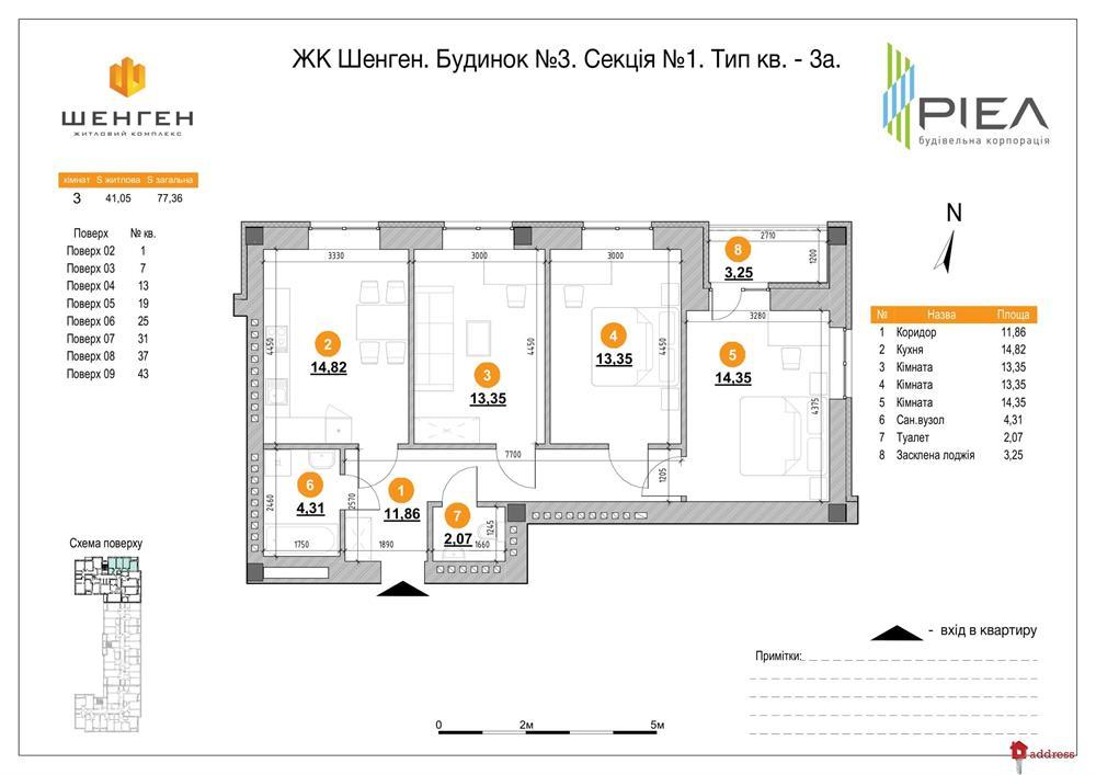 ЖК Шенген: 3-комнатные