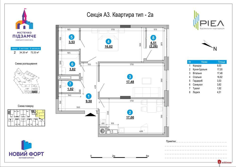ЖК Містечко Підзамче: 2-кімнатні, 1 черга, Новий форт