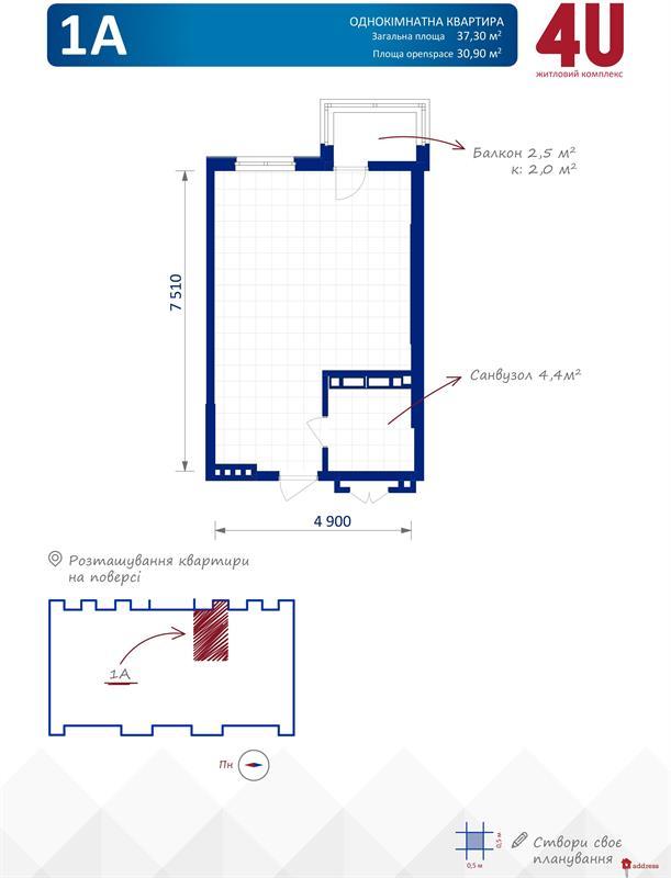 ЖК 4U: 1-комнатные
