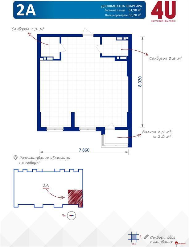 ЖК 4U: 2-комнатные