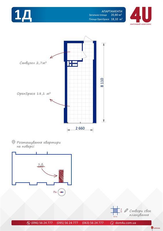 ЖК 4U: апартаменты