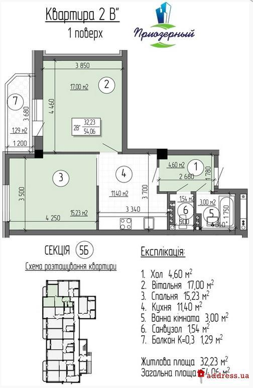 ЖК Приозёрный: 2 комнатные