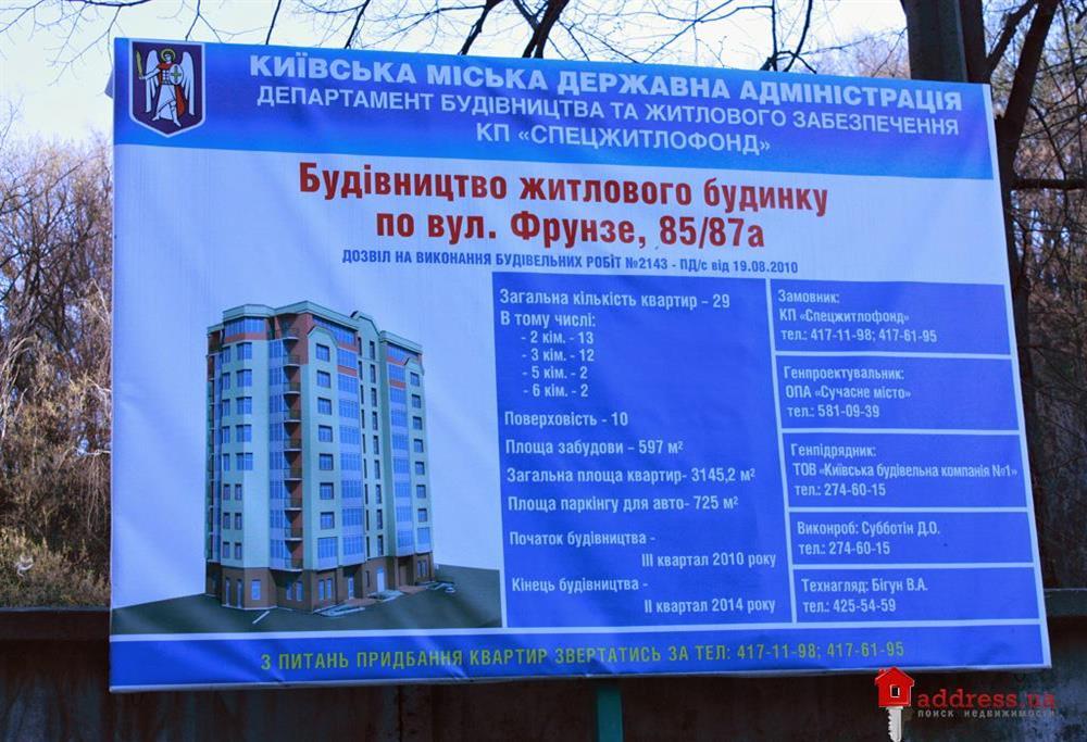 Жилой дом по ул. Фрунзе, 85/87-А: Апрель 20014