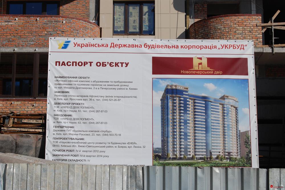 """ЖК """"Новопечерский Двор"""": Сентябрь 2014"""