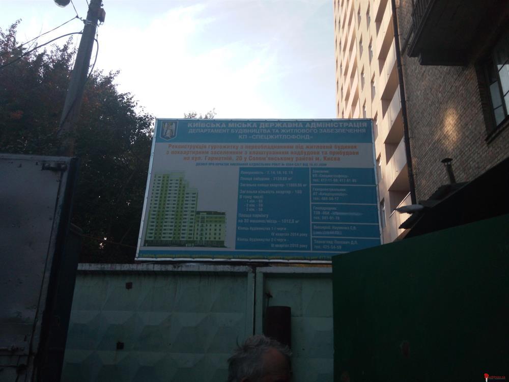 ЖК на ул. Гарматная 20: Октябрь 2014