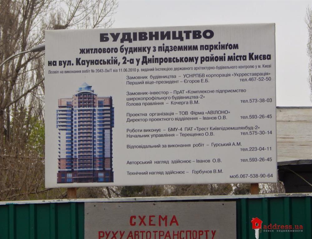 Дом на ул. Каунасская 2а: Апрель 2014