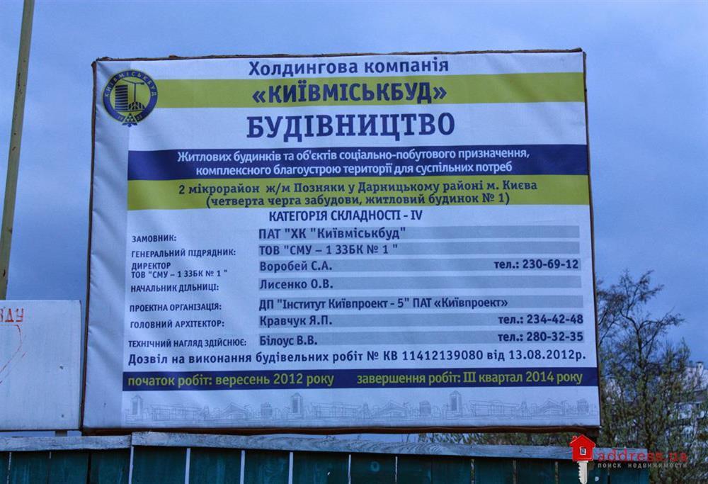 Позняки-2, ул. Григоренко, ж/д 1: Апрель 2014