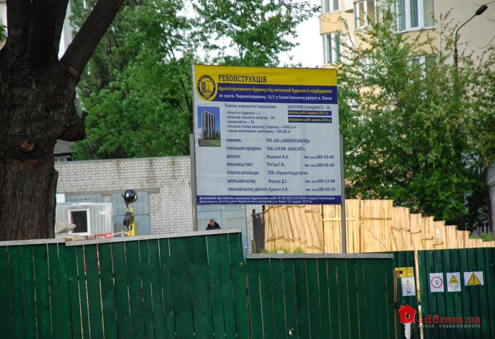 ЖД Краснозвездный пр-т 15/7: 2014