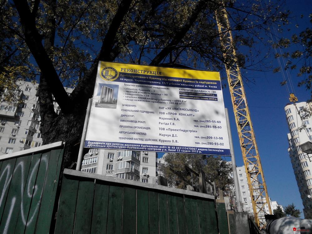 ЖД Краснозвездный пр-т 15/7: Октябрь 2014