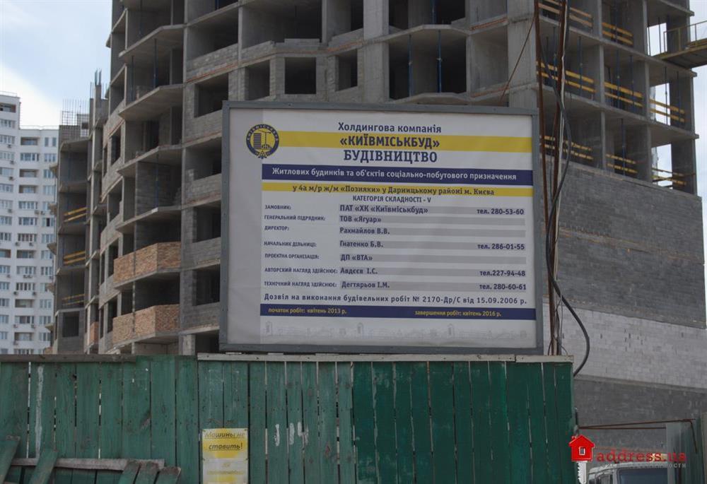 ЖК Позняки (Микрорайон Позняки, 4а): 1 кв. 2014