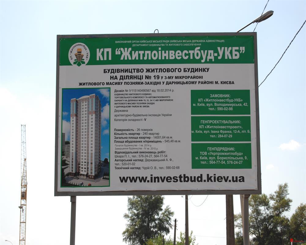 ЖД Позняки-3, участок №19, дом №5:  Сентябрь 2014