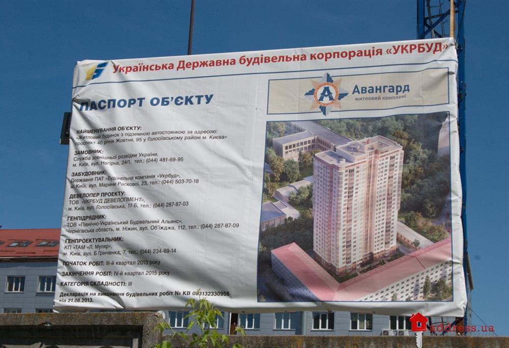 "ЖК ""Авангард"": 1 кв. 2014"