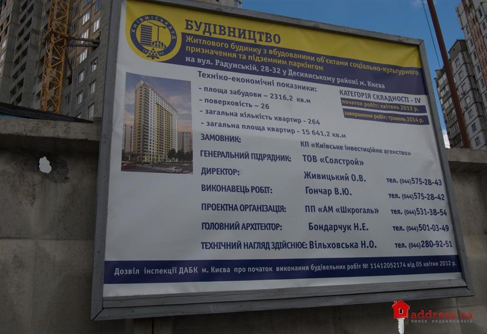 ЖК Троещина-22, ул. Радунская, 28-32: 1 кв. 2014