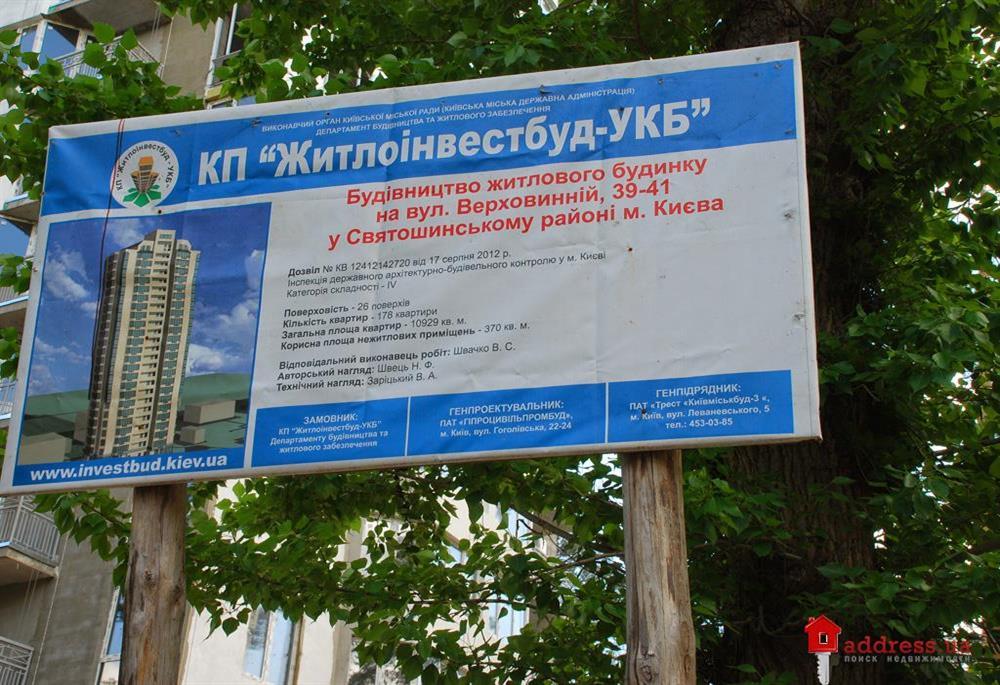 ЖД ул. Верховинная39-41: 1 кв. 2014