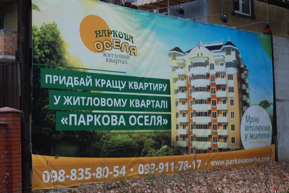 ЖК Паркова оселя: Ноябрь 2014