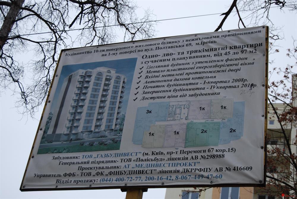 ЖК по ул. Полтавская, 69: Ноябрь 2014