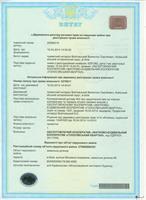 ЖК Голосеевский квартал: Документ