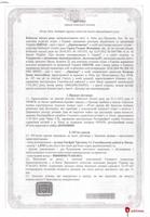 ЖК Амурский: Документ 3